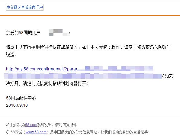 58 email reset screenshot