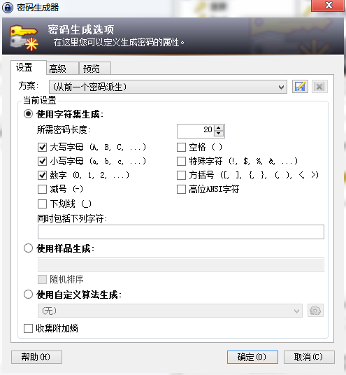 KeePass 密码生成器